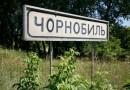 Чернобыль собираются застроить мельницами