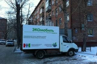 В Новосибирске заработал мобильный пункт, в котором принимают отходы