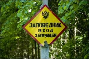На Алтае туристам запретят посещать без сопровождения заповедные озера