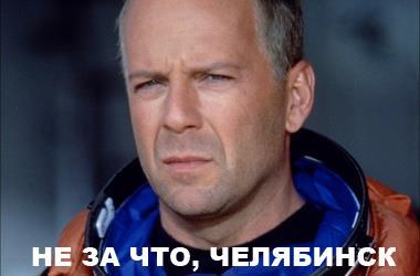 Брюс Виллис. Не за что, Челябинск