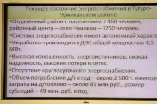 В поселок Чумикан Хабаровского края придет альтернативная энергетика