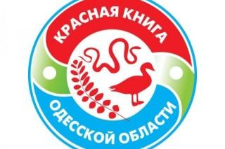 В Одессе в Красную книгу занесены 633 разновидности животных и растений