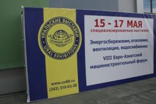 15 мая в Екатеринбурге откроется выставка «Энергосбережение. Отопление. Вентиляция. Водоснабжение»