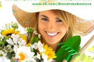 В Ростове сегодня выберут «зеленую блондинку»