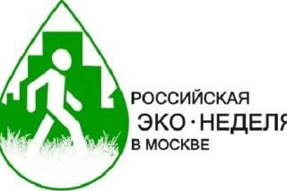 В Москве завершилась первая Российская экологическая неделя