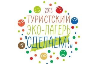В Хакасии в середине июля пройдет туристический эко-лагерь «Сделаем!»