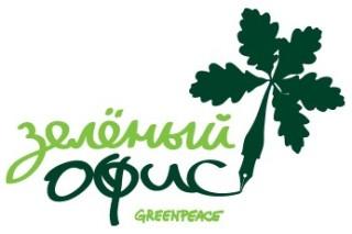Гринпис определит самый «зеленый» офис в России