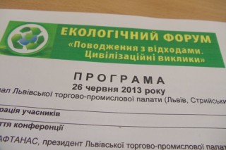Во Львове состоялся экологический форум «Обращение с отходами. Вызовы цивилизации»