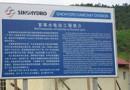 Китайцы будут инвестировать средства в альтернативную энергетику Белоруссии