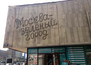 В Москве создали первое экограффити