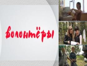 В видеопроект «Волонтеры», организованный компанией Лукойл, вошли две экологические инициативы