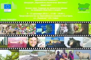 В болгарской столице началась Неделя экологического кино