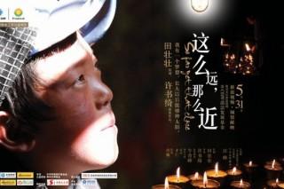 Проект «Золотое солнце» позволил электрифицировать весь Тибет