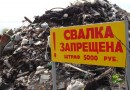 Незаконные свалки в России будут искать из космоса