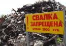 В Московской области огласили перечень полигонов ТБО, которые будут закрыты в текущем году