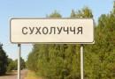 Украинские экологи требуют переведения резиденций власти в заповедный фонд