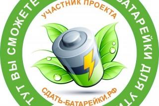 Всероссийский экологический проект «сдать-батарейки» стартовал в Миассе
