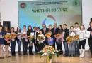 В Татарстане пройдет третий конкурс социальной рекламы «Чистый взгляд»