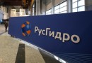 «РусГидро» и PowerChina  готовят к реализации крупный пакет проектов в области ВИЭ