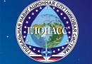 Россия расширяет за рубежом сеть станций коррекции сигнала ГЛОНАСС