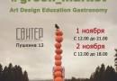1 и 2 ноября в Екатеринбурге состоится второй Green Market