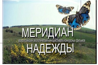 В апреле Петербург примет фестиваль экологического кино