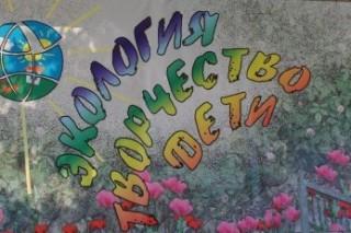 В Смоленске стартовал экологический конкурс «Экология. Творчество. Дети»