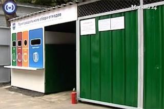 В Зеленограде внедряют раздельный сбор мусора