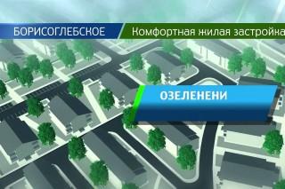 В Подмосковье построят эко-микрорайон