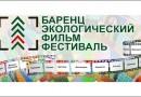 В Петрозаводске прошел фестиваль экологического кино БЭФФ-2015