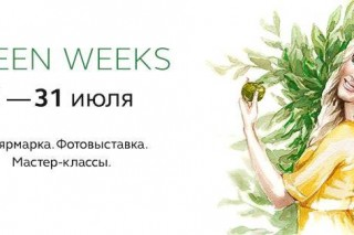 В Москве подходит к концу МЕТРОПОЛИС Green Weeks