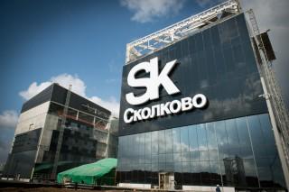 В «Сколково» будут строить инновационное жилье